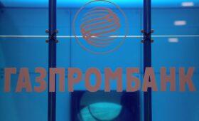 Газпромбанк предоставил кредит ТМК на 16 миллиардов рублей — ПРАЙМ, 11.05.2021